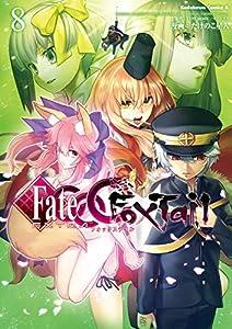 フェイト/エクストラ CCC FoxTail(8) (角川コミックス・エース)