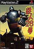 「鉄人28号」の画像