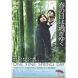 春の日は過ぎゆく [DVD]