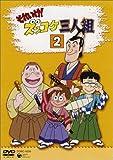 それいけ!ズッコケ三人組 Vol.2[DVD]