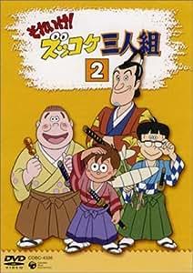 それいけ!ズッコケ三人組 Vol.2 [DVD]
