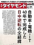 週刊ダイヤモンド 2018年 9/1 号 [雑誌] (自動車・電機・IT 40年で完成した日中逆転の全経緯)