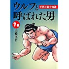 ウルフと呼ばれた男 千代の富士物語 1