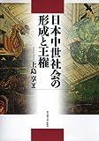 日本中世社会の形成と王権
