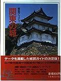 関東の城 (探訪ブックス 日本の城)