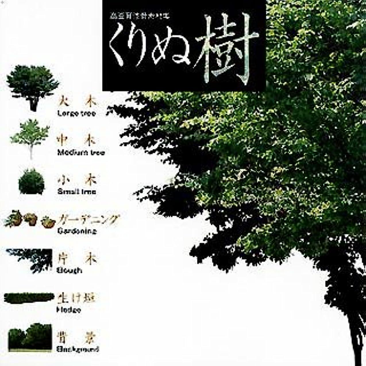 フェッチ苦い肥料高画質添景素材集 くりぬ樹