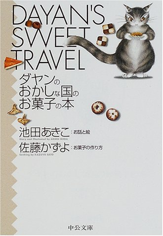 ダヤンのおかしな国のお菓子の本 (中公文庫―てのひら絵本)の詳細を見る