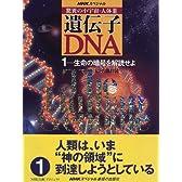 NHKスペシャル 驚異の小宇宙・人体3 遺伝子・DNA〈1〉生命の暗号を解読せよ―ヒトの設計図