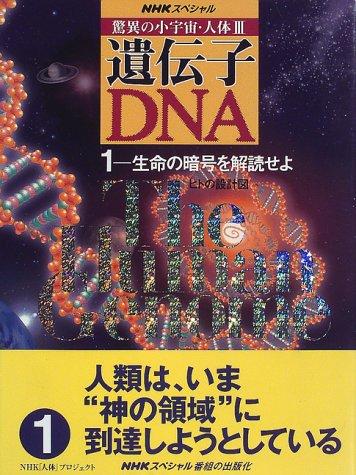 NHKスペシャル 驚異の小宇宙・人体3 遺伝子・DNA〈1〉生命の暗号を解読せよ―ヒトの設計図の詳細を見る