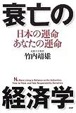 衰亡の経済学—日本の運命・あなたの運命