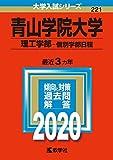 青山学院大学(理工学部−個別学部日程) (2020年版大学入試シリーズ)
