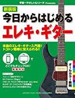 新装版 今日からはじめるエレキ・ギター