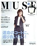 otona MUSE(オトナミューズ) 2015年 12 月号 [雑誌]