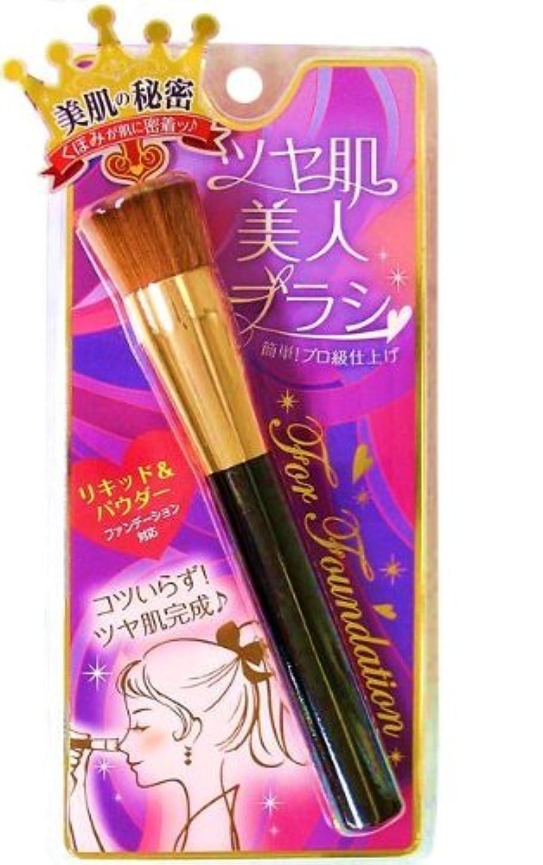 変色するブランド名メロドラマツヤ肌美人ブラシ (ファンデーション用ブラシ)