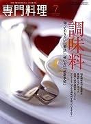 月刊 専門料理 2008年 07月号 [雑誌]