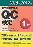 過去問題で学ぶQC検定1級 2018・2019年版