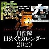 自衛隊 2020年 カレンダー 日めくり CK-J20-01