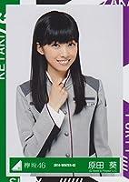 欅坂46公式生写真 2016-WINTER-02 【原田葵】 語るなら未来を…制服衣装