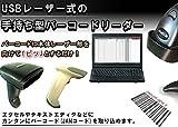 USBレーザーの手持ち型バーコードリーダー パソコンにさすだけ LT2000