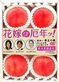花嫁は厄年ッ! DVD-BOX[DVD]