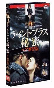 ティント・ブラス 秘蜜 ヘア解禁版 [DVD]