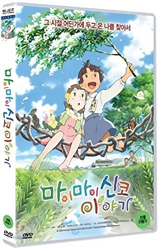 Mai Mai Miracle [※再生環境をお確かめ下さい - リージョンコード3] アニメ 映画 劇場版 マイマイ新子と千年の魔法 マイマイしんことせんねんのまほう [DVD] [Import]