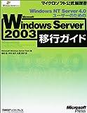 Windows NT Server 4.0ユーザーのためのWindows Server 2003移行ガイド (マイクロソフト公式解説書)