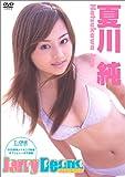 夏川純 Jerry Beans [DVD]
