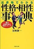 出身地でわかる性格・相性事典―47都道府県を徹底リサーチ (PHP文庫)
