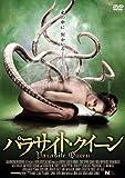 パラサイト・クイーン[DVD]