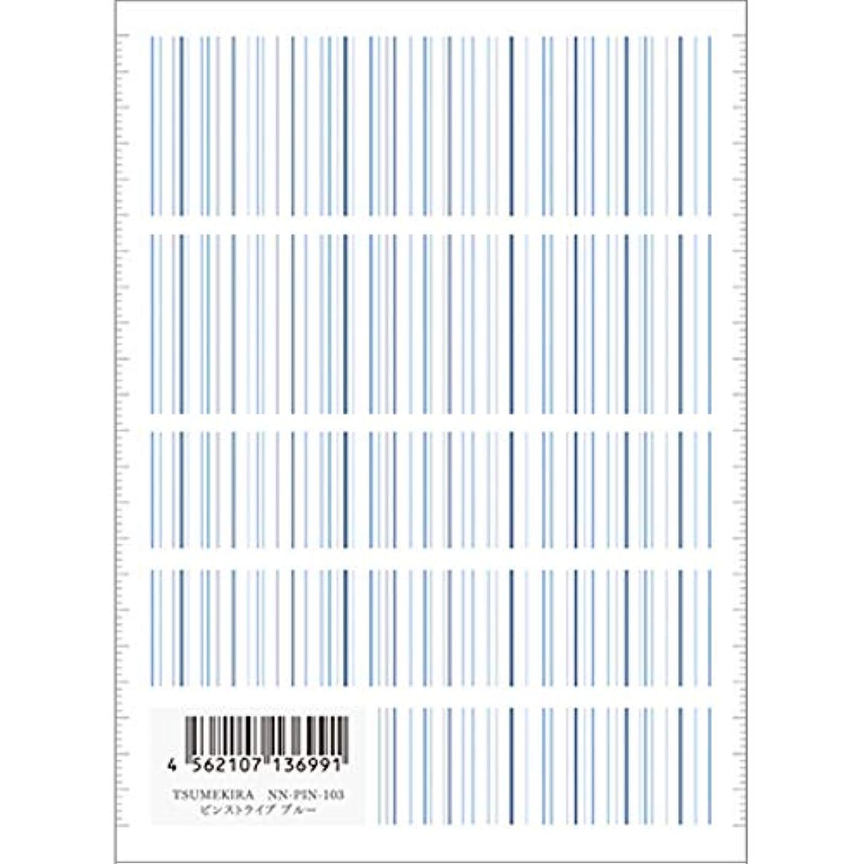 野球フライカイト家禽ツメキラ(TSUMEKIRA) ネイル用シール ピンストライプ ブルー NN-PIN-103