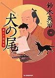 犬の尾 裏江戸探索帖 (ハルキ文庫 す 2-29 時代小説文庫)
