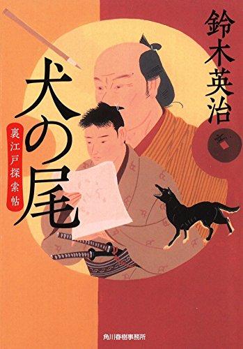 犬の尾 裏江戸探索帖 (ハルキ文庫 す 2-29 時代小説文庫)の詳細を見る