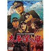 太平洋の嵐 [東宝DVD名作セレクション]