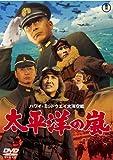 太平洋の嵐[DVD]
