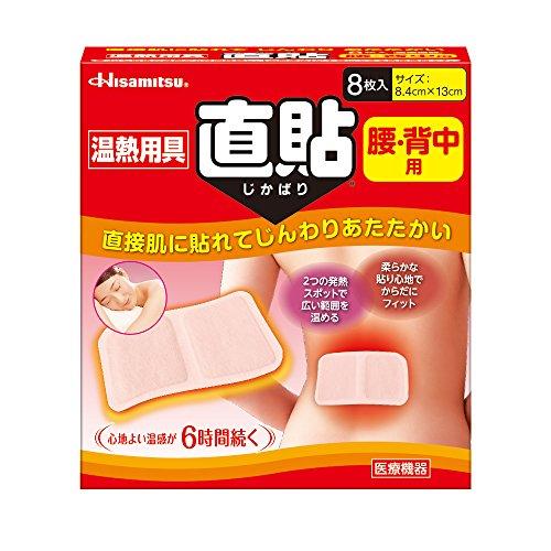 久光製薬 温熱用具直貼Mサイズ (腰・背中用) 8枚