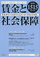 賃金と社会保障 2010年 6/10号 [雑誌]