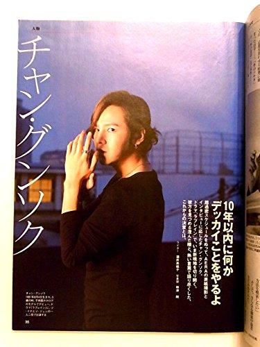 AERA(アエラ) 2012年8月20日号表紙:チャン・グンソク