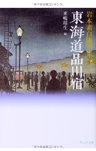 東海道品川宿―岩本素白随筆集 (ウェッジ文庫)