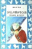 ひろしの歌がきこえる (講談社青い鳥文庫 (58‐1))