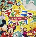 1点10冊ディズニーのなかまがいっぱい!シールブック (シールだいすきブック 53)