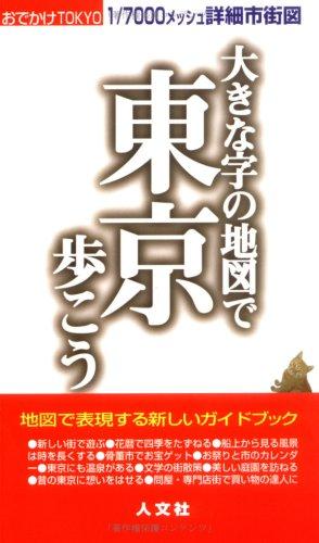 大きな字の地図で東京歩こう―おでかけTOKYOの詳細を見る