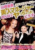 元ねずみっ子クラブ山崎亜美の元グラビアアイドル・美人マネージャーさんをみんなでヤっちゃったビデオ [DVD]