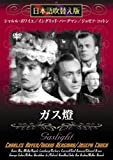 ガス燈 [DVD]日本語吹き替え版 / イングリッド・バーグマン (出演); ジョージ・キューカー (監督)