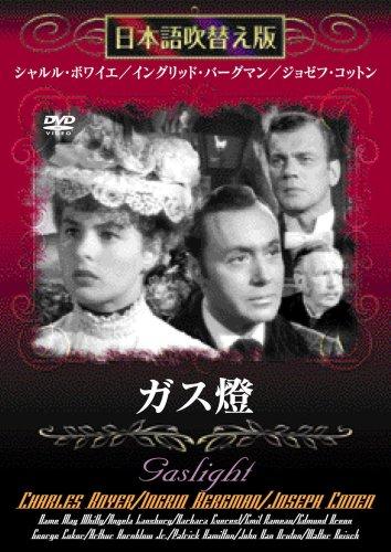 ガス燈 [DVD]日本語吹き替え版