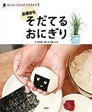 〈お米から〉そだてる おにぎり (おいしいごはんができるまで)