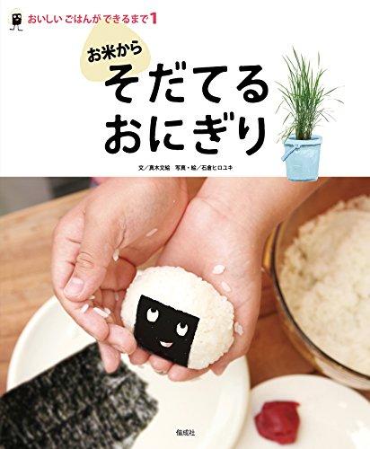 〈お米から〉そだてる おにぎり (おいしいごはんができるまで...