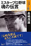 ミスタープロ野球・魂の伝言 (「100年インタビュー」保存版) -