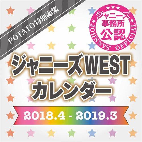 ジャニーズWESTカレンダー 2018.4-2019.3 ([カレンダー])