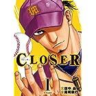 CLOSER~クローザー~ 1